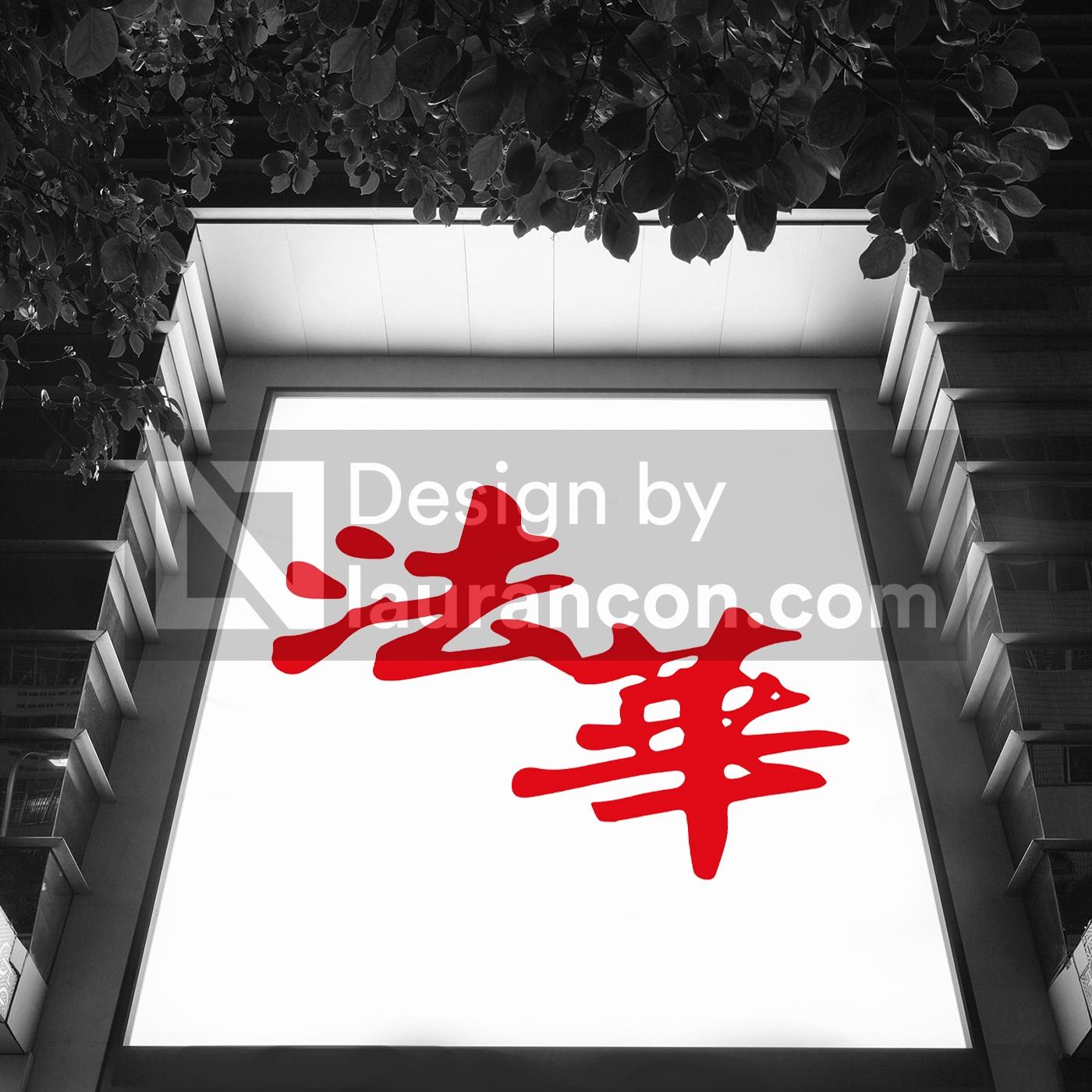 Intégration-CBC_By-Laurancon.com_0018.2_SQUARE